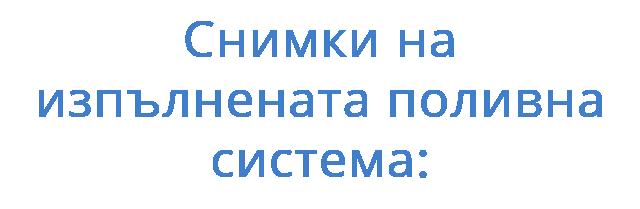 Снимки на поливна система Беляковец